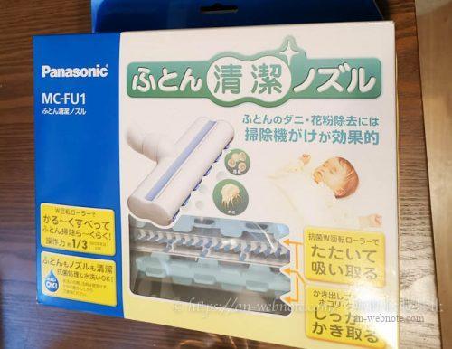 パナソニック 掃除機別売部品ノズル ふとん清潔ノズル MC-FU1