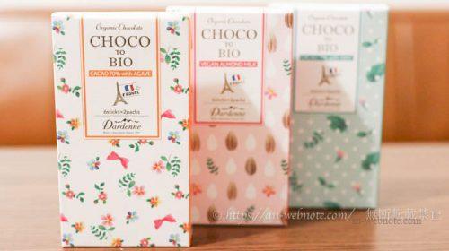 チョコっとビオ(CHOCO TO BIO) 有機チョコレート