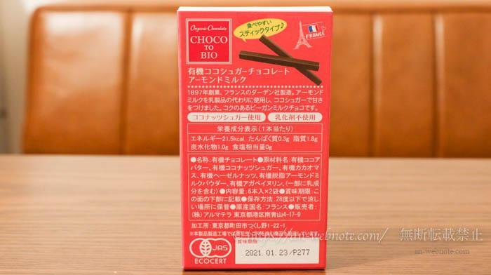 チョコっとビオ ココシュガーチョコアーモンドミルク
