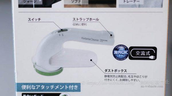 テスコム 毛玉クリーナー KD800