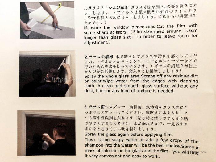 窓用フィルム 目隠しシート 説明書