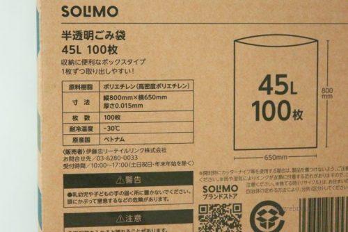 [Amazonブランド]SOLIMO ごみ袋 半透明