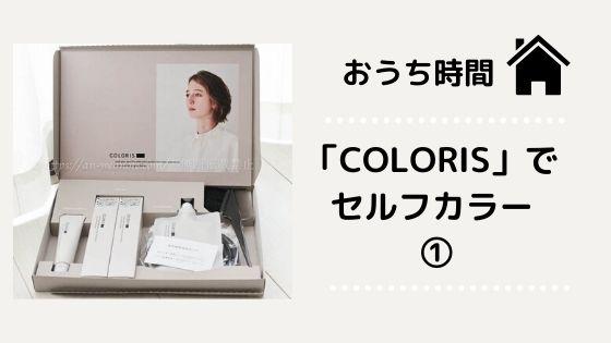 セルフカラー「COLORIS(カラリス)」体験口コミ・評判