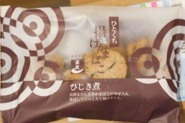 食材宅配比較 ISETANDOOR お試しセット 1980円