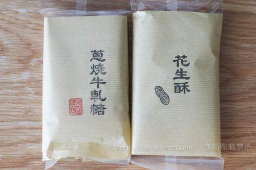 花生酥&葱焼牛軋糖(ヌガー)セット 台湾菓子専門 八寶菓 by 東京豆花工房