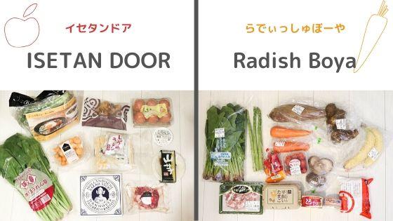 食材宅配比較 らでぃっしゅぼーや ISETANDOOR お試しセット 1980円