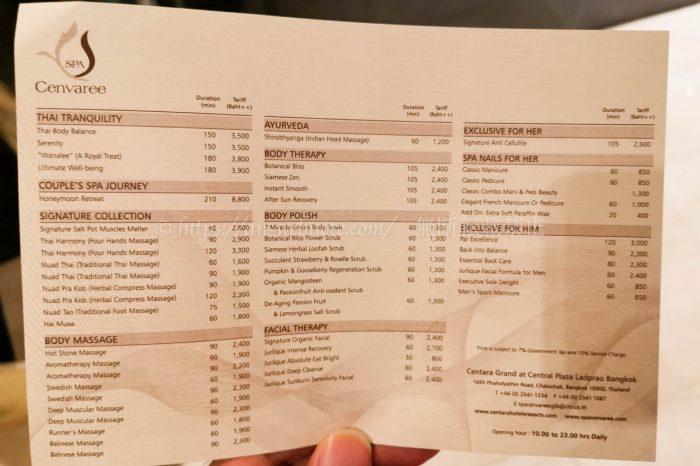 バンコク旅行 おすすめホテル センタラ グランド アット セントラル プラザ ラープラオ バンコク スパメニュー