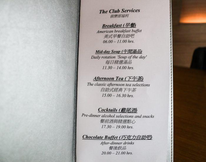 バンコク旅行 おすすめホテル センタラ グランド アット セントラル プラザ ラープラオ バンコク エグゼクティブラウンジ 口コミ メニュー表