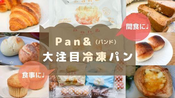 Pan& パンド 無添加 冷凍パン 通販 お取り寄せ 口コミ レビュー