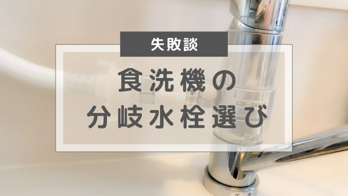 食洗機 分岐水栓の選び方・種類を間違えない