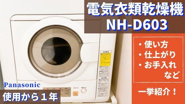 電気衣類乾燥機の口コミ動画 NH-D603パナソニックの使用動画 お手入れ 仕上がり