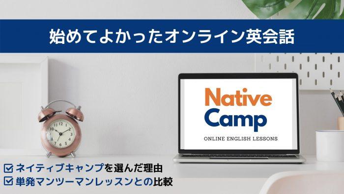 主婦・英語初心者のオンライン英会話「ネイティブキャンプ」口コミ体験談・比較
