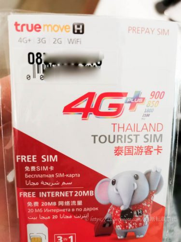 タイ チェンマイ旅行 SIMカード購入先おすすめ true move 空港到着ロビー