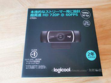 C922N ロジクール USB3.0対応 プロ ストリーミング ウェブカム 購入レビュー