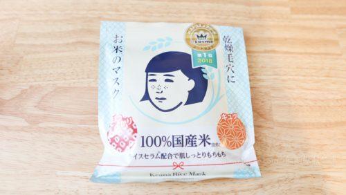 美白ケア【フェイスパック】毛穴撫子「お米のマスクパック」