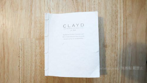 【入浴剤】CLAYD「CLAYD for bath」クレイド 泥