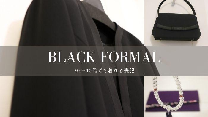 30代 40代 レディース 喪服 礼服 ブラックフォーマル お葬式 葬儀 服装 マナー 通販購入 レンタル 比較
