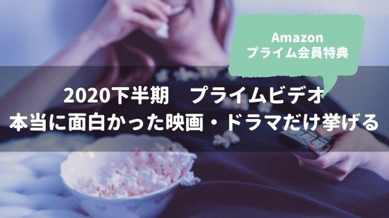 アマゾン プライムビデオ 映画 ドラマ アニメ おすすめ 面白かった 人気 洋画 邦画 韓国ドラマ ランキング