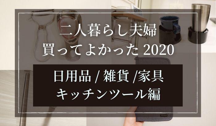 二人暮らし 夫婦 買ってよかったもの 2020 キッチンツール 家具雑貨 日用品 家具 便利グッズ アイテム おすすめまとめ 調理器具 台所道具