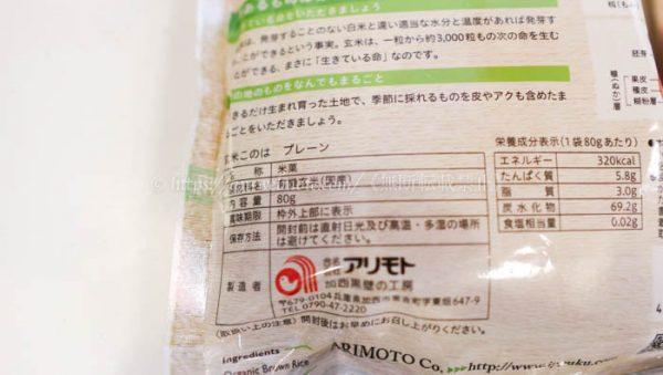アリモト 玄米このは 原材料