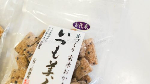 いずも美人 玄米せんべい 古代米おかき 添加物不使用 無添加 有機 お餅 切り餅 おすすめ 購入レビュー 感想 JAS認定