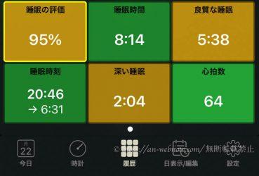 アップルウォッチ Apple Watch SE 6 感想 使用レビュー 使い道 アプリ 睡眠記録 auto sleep