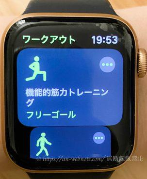 アップルウォッチ Apple Watch SE 6 感想 使用レビュー 使い道 アプリ ワークアウト