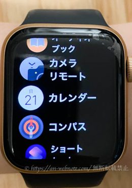アップルウォッチ Apple Watch SE 6 感想 使用レビュー 使い道 使わないアプリ