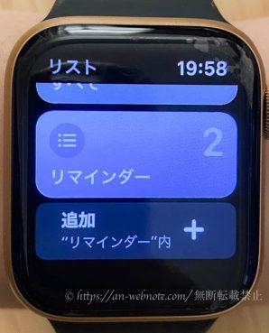 アップルウォッチ Apple Watch SE 6 感想 使用レビュー 使い道 アプリ リマインダー