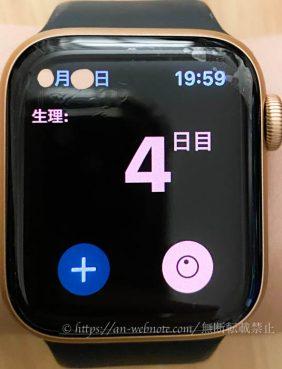 アップルウォッチ Apple Watch SE 6 感想 使用レビュー 使い道 アプリ 生理管理アプリflo