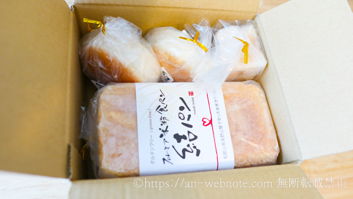楽天ふるさと納税 返礼品 おすすめ 人気 無添加 グルテンフリー 【結Musubi】グルテンフリー米粉パン バラエティセット